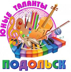 Юные таланты 2015 Подольск