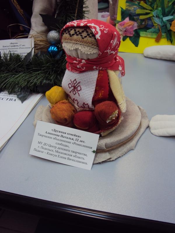 Конкурс традиционная кукла