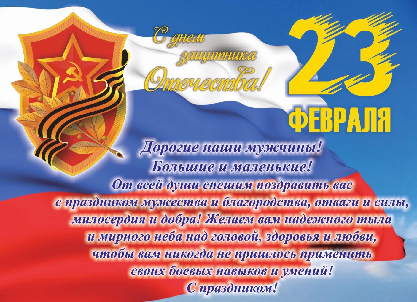 Поздравление днем защитников отечества в прозе